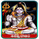 Shiva Puranam in Telugu by Pawan mobile tech