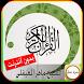 القران الكريم صوت بدون نت by HOMNCYPI