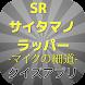 【2017年最新】SRサイタマノラッパーマイクの細道クイズ by 葵アプリ