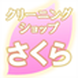 さくらクリーニング by DigiJapan, inc.