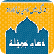 Dua e Jameela by ShenLogic