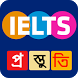 IELTS Preparation in bangla by ERT Apps