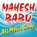 Prince Mahesh Video Songs by SRIAPPS