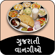 Gujarati Recipe ગુજરાતી વાનગી by Jazzy Worlds