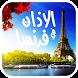 أوقات الصلاة والاذان في فرنسا by RaxDev