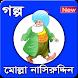 নাসিরুদ্দিন হোজ্জা'র গল্প