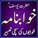 Khawab Nama Aur Tabeer in Urdu by UApps Studio