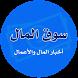 اخبار المال و الأعمال by Faraj Ahmed