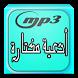 اذكار تزيل عنك الهم والحزن by musicstar1