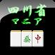 四川省マニア by MocoGame