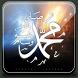 صلي علي النبي | صلوا علي محمد by Eslam Gadallah