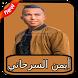 اغاني أيمن سرحاني 2018 by daichien70M