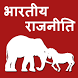 Indian politics in hindi by Free Educational Apps