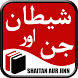 Shaitan Or Jinn Sa Hifazat by glowingapps