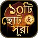 বাংলা সূরা- surah bangla audio by Kaders App Studio