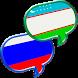 O`zbek Rus So`zlashgichi by Русский разработчик
