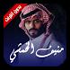 منيف الخمشي - شيلة مراره وسكر by topapplications