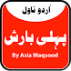 Pehli Barish - Urdu Novel by Kitabish Apps