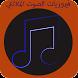أغاني فيروز مجانية by yassohod