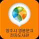 양주시 영풍문고 전자도서관 by Y2BOOKS
