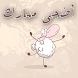 بطاقات عيد الاضحى by Lola