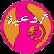 دعاء تسهيل الولادة by اجمل التطبيقات العربية