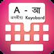 Type In Assamese Keyboard by ERIK ABNER