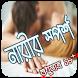 রমণীর স্পর্শ by APPS BANGLA BD