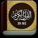 Al-Quran Murottal 30 Juz MP3 by Kajian Islam 2