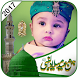 12 Rabi ul Awal-Milad un Nabi profile Pic Dp by Simple Developerz free Photo Frames and Dp