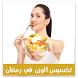 رجيم تخسيس الوزن في رمضان 2017 by app.ps