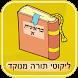 Likutei Torah dotted - Bereshit A by Kodesh Apps