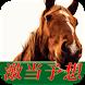 進化した競馬予想アプリ by pooiv
