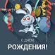 Волшебный день рождения by VR CORP Russia