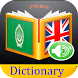English Arabic Dictionary by TransApp