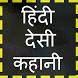 Hindi sexy story by Lasy TC