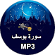 Sourate Yusuf MP3 by Rewards App