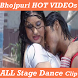 Bhojpuri HOT Video HD Songs Bhojpuriya Gana App by NEW VIDEOs App 2017 18