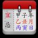 家庭農民曆 by GodSoft