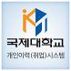 국제대학교 모바일 학생개인이력(취업) 시스템 by leejaesam