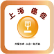 上海癌症 by Guanxi Inc.