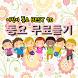 어린이 동요 무료듣기 - 동요어플 by MOF CountApp.cop
