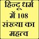 हिन्दू धर्म में 108 संख्या का महत्व