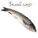 Белый амур by fishermanyou