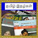 Tamil Magazines All In One by SRE Technology