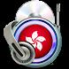 Hong Kong Radio by Expert International Radio Mobile Studio