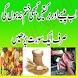 Rizq mein barkat ka wazifa by Maan Soft 191