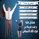 زيادة الطول by Ameeniglesias