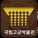 국립고궁박물관 by (주)이랜서