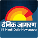 Hindi News India Dainik Jagran by Jagran, Jagran Josh, OnlyMyHealth